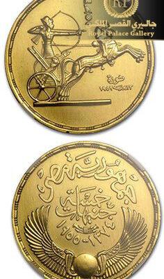 خمسة جنيهات معدنية مصرية