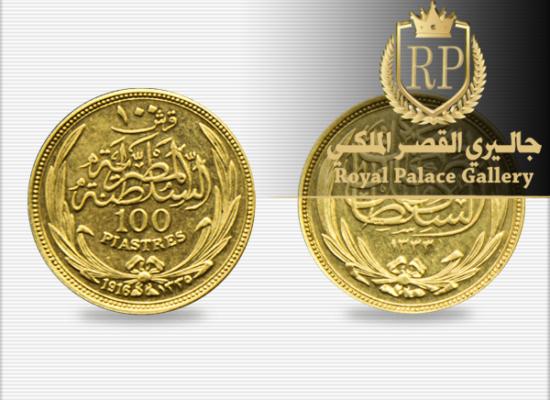 عملة السلطنة المصرية copy