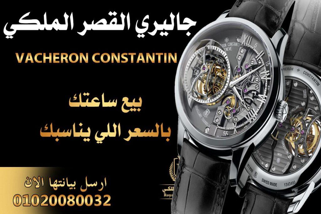للبيع ساعة فاشرون كونستانتين