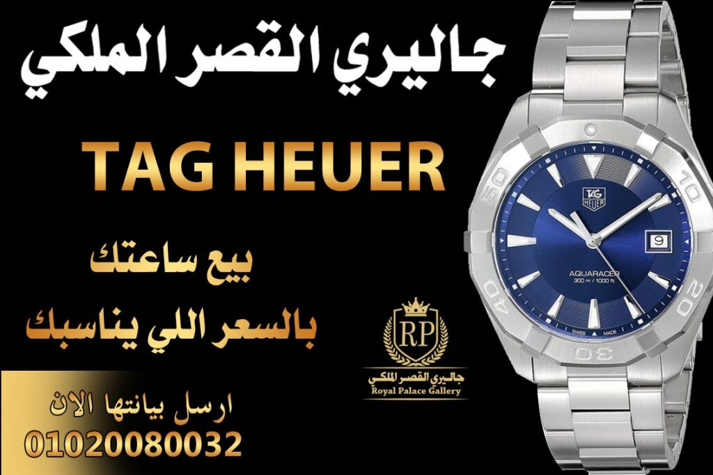 بيع وشراء ساعات تاغ هوير Tag Heuer