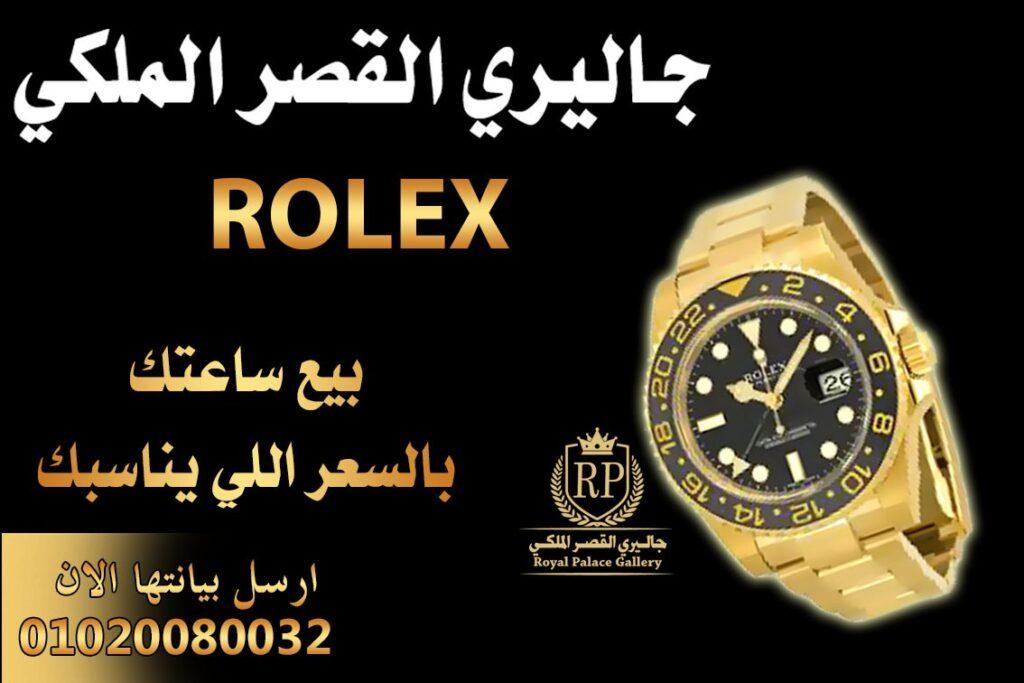 محلات شراء ساعات مستعملة في الإسكندرية