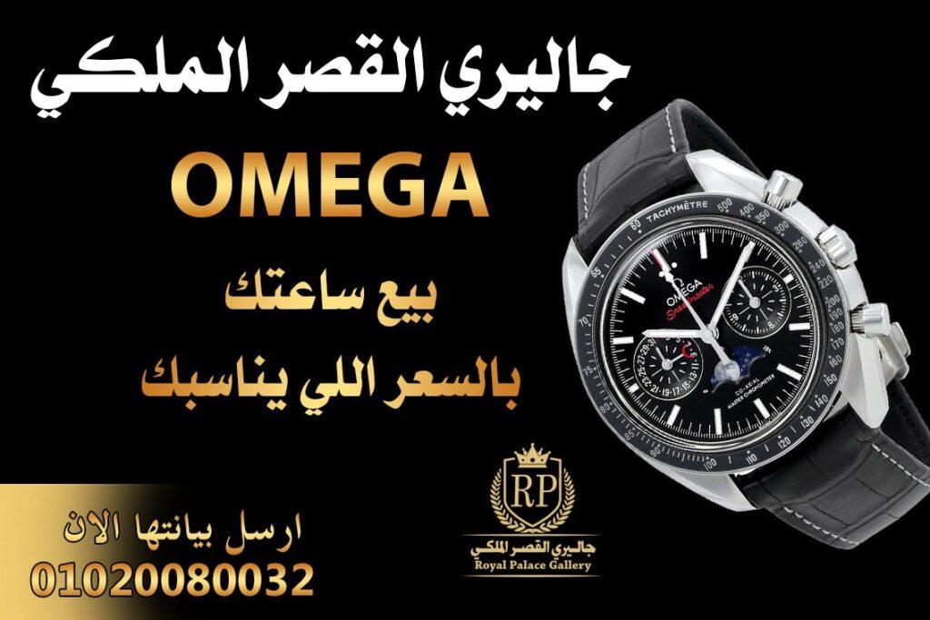 بيع وشراء ساعه أوميجا Omega