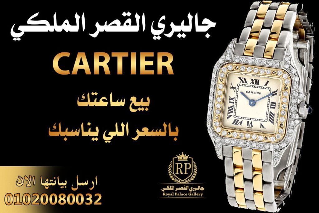 بيع ساعه ساعه كارتييه Cartier