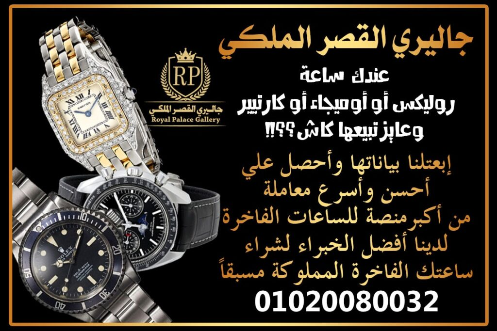محلات شراء الساعات المستعملة الأصلية في مصر