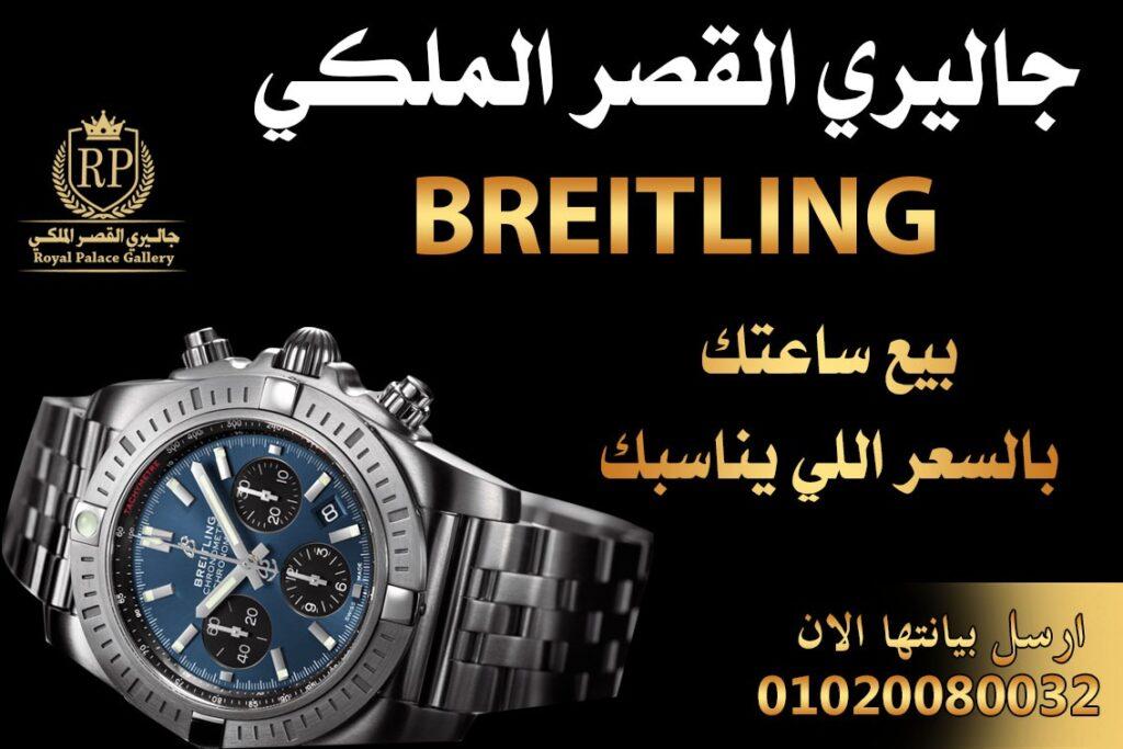 شراء ساعات بريتلينغ اصلية