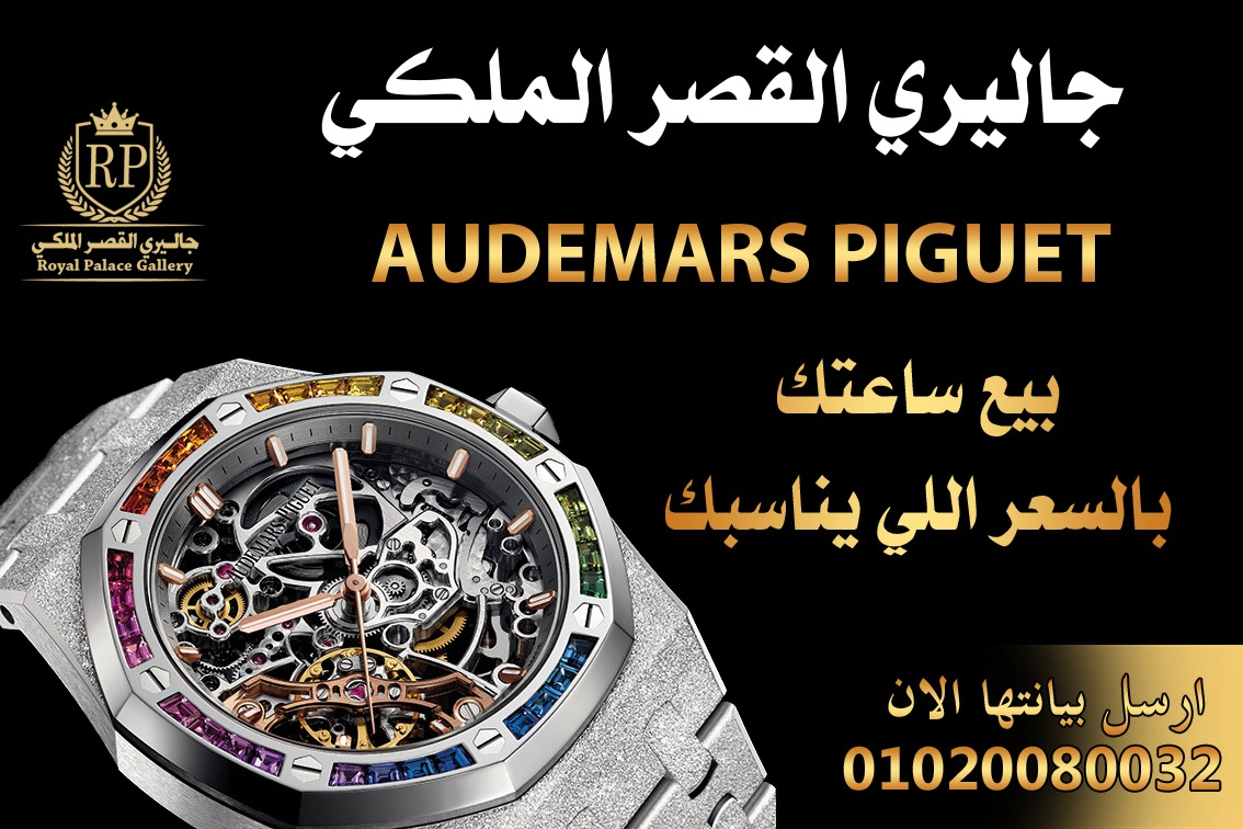 buy & sell watches in egypt