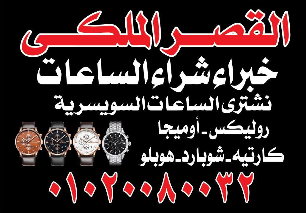 بيع ساعة سويسرية مستعمله