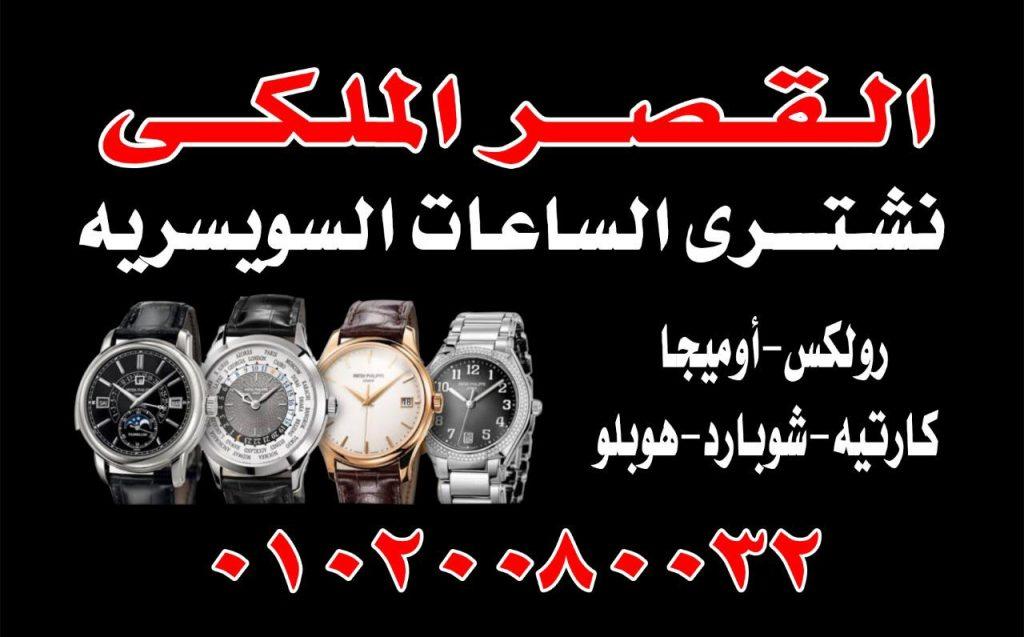 بيع ساعات مستعملة في مصر